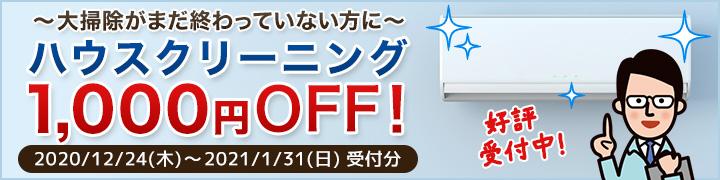 ハウスクリーニング 1,000円OFF
