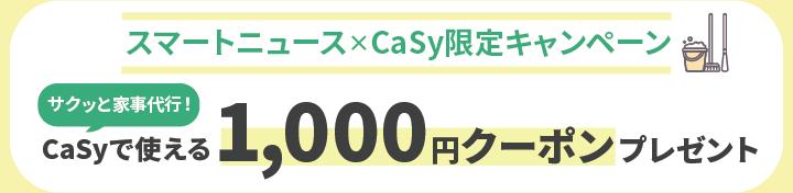 スマートニュースダウンロードで1,000円OFFクーポンプレゼント!