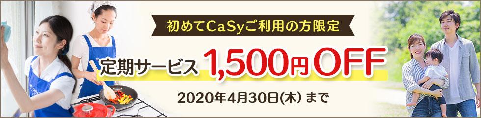 初めてのCaSyご利用者様限定!定期サービス1,500円OFF