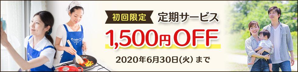初めてのCaSyご利用で定期サービス1,500円割引