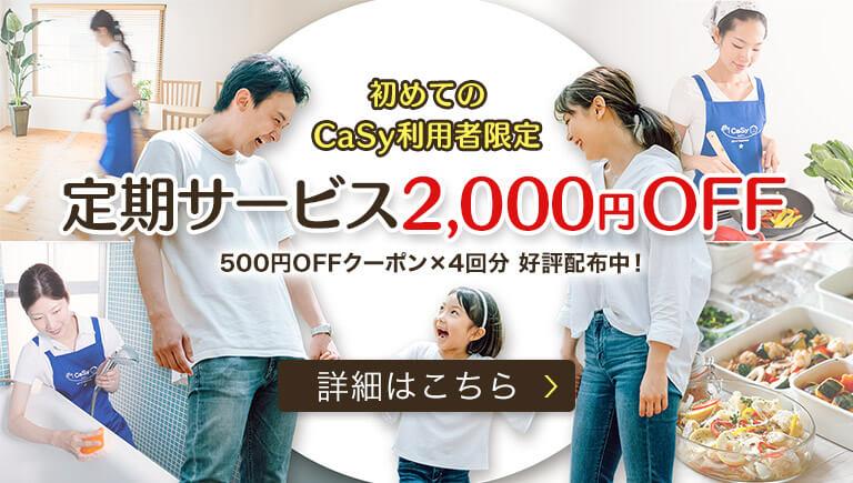 初めてのCaSyで定期ご利用なら2,000円OFF!